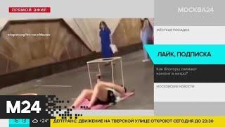 В московском метро блогеры сняли видео для TikTok - Москва 24