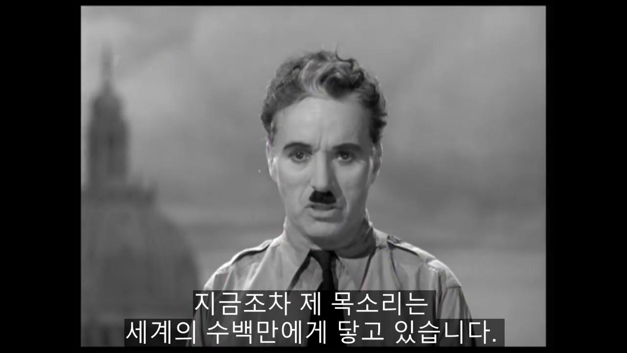 고통 받는 이들을 향한 찰리 채플린의 외침: 위대한 독재자 마지막 연설