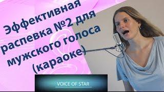 Уроки вокала: Эффективная Распевка №2  для мужского голоса