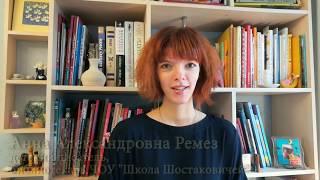 Секция № 4. Пушкин и герои современных детских книг. Ремез Анна Александровна.