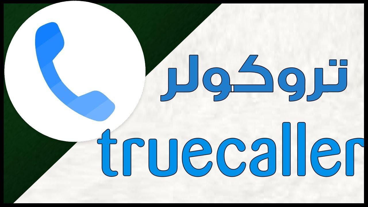 تحميل برنامج تروكولر 2019 Truecaller معرفة اسم المتصل