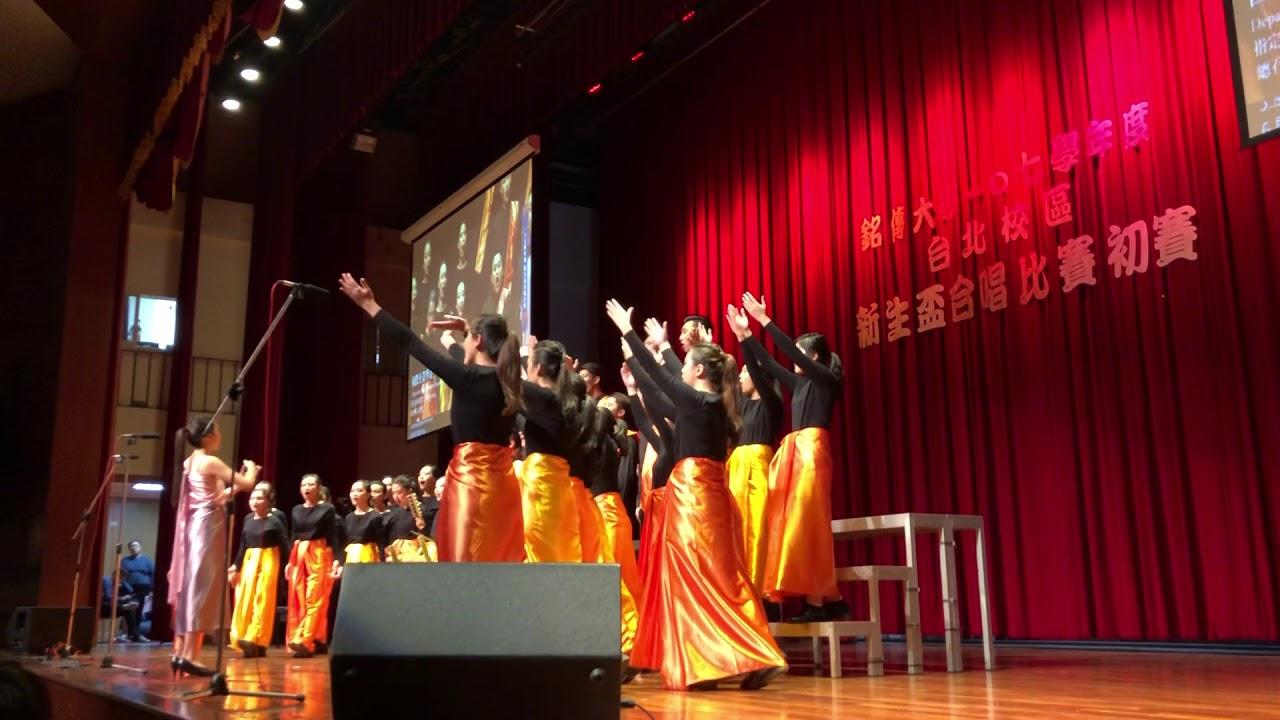 銘傳大學 107學年度 新生盃合唱比賽 初賽亞軍—國際企業學系 - YouTube