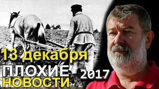 Вячеслав Мальцев | Плохие новости | Артподготовка | 13 декабря 2017