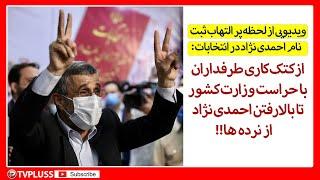 لحظه کتک کاری جلوی چشمان بهت زده احمدی نژاد/درگیری حراست وزارت کشور با دوآتشه های کاندیدای جنجالی