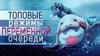 ТОП 5 ЛУЧШИХ ПЕРЕМЕННЫХ РЕЖИМОВ ЗА ПОСЛЕДНИЕ 1000 ЛЕТ ТОПОВАЯ ЛИГА LEAGUE OF LEGENDS