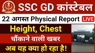 SSC GD Physical Review 🔥 चौंकाने वाली खबर // SSC GD Physical Report // SSC GD Physical Test Details