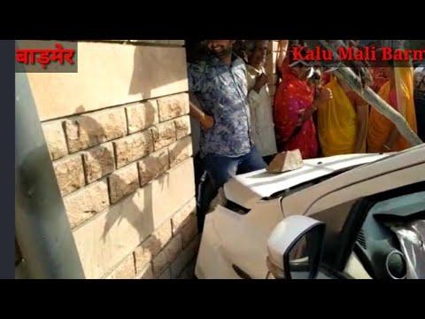 संतुलन बिगड़ने से इंडिका घुसी घर के अंदर,लोगो ने किया हंगामा,पुलिस पहूंची मौके पर