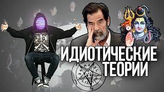 7 БЕЗУМНЫХ ИНТЕРНЕТ ТЕОРИЙ [netstalkers]