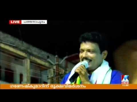 Jagadish Targets Ganesh Kumar   Election Campaign at Pathanapuram   Kerala Assembly Elections 2016