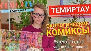 Семья TV КОНКУРС Экологические комиксы  Школа №19  Темиртау 2018