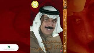 Abdullah Al Ruwaished - Ya Jarah | عبد الله الرويشد - يا جارة