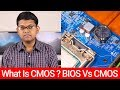 What Is CMOS ? Bios Vs CMOS Explained In Hindi