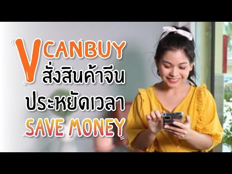 สั่งสินค้าจีนออนไลน์กับ VCANBUY ประหยัดเวลา SAVE MONEY