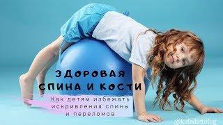 Фото Как детям избежать искривления спины и переломов