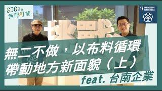 【EP2-上集】無二不做,以布料循環帶動地方新面貌 feat. 台南企業