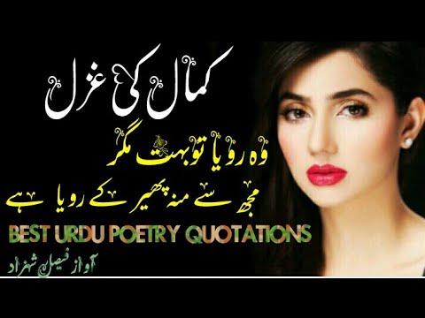 Best Urdu Ghazalurdu Ghazalsad Ghazal Rj Faisal Shahzad By Best Urdu Poetry Quotations