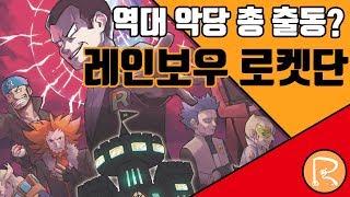 포켓몬스터 역대 악당들 전부 등장?! 레인보우 로켓단