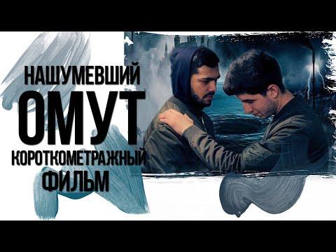 Короткометражный фильм «ОМУТ» Красноярск