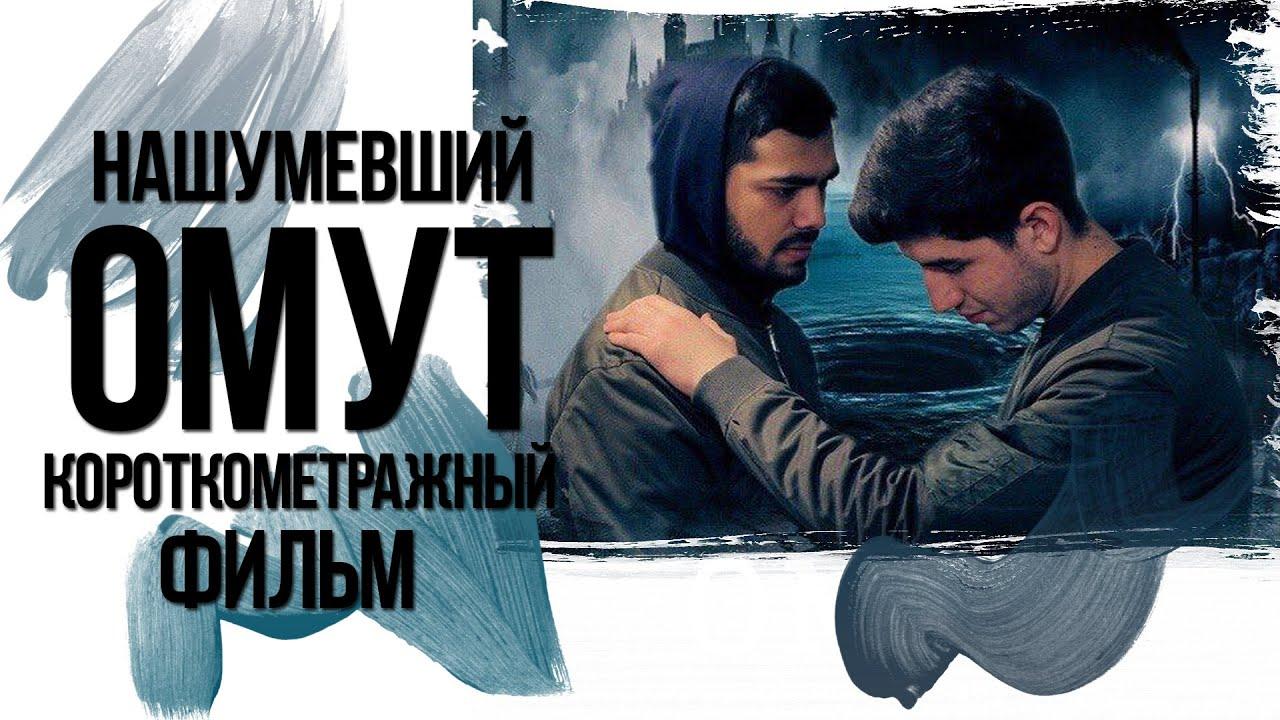 Нашумевший фильм ОМУТ (Красноярск)