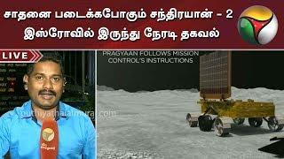 சாதனை படைக்கபோகும் சந்திரயான் - 2   இஸ்ரோவில் இருந்து நேரடி தகவல்   Chandrayaan-2   ISRO