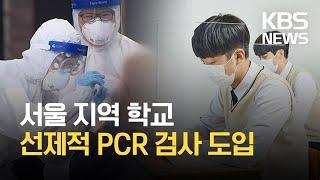 서울 지역 학교에 선제적 PCR 검사 다음달 도입…오늘…