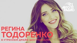 "Регина Тодоренко о новом шоу  ""Мекаперы"""