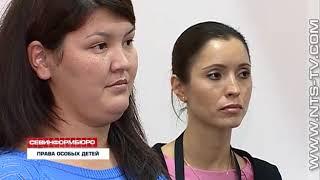 20.11.2017 В Севастополе обсудили проблемы детей-инвалидов