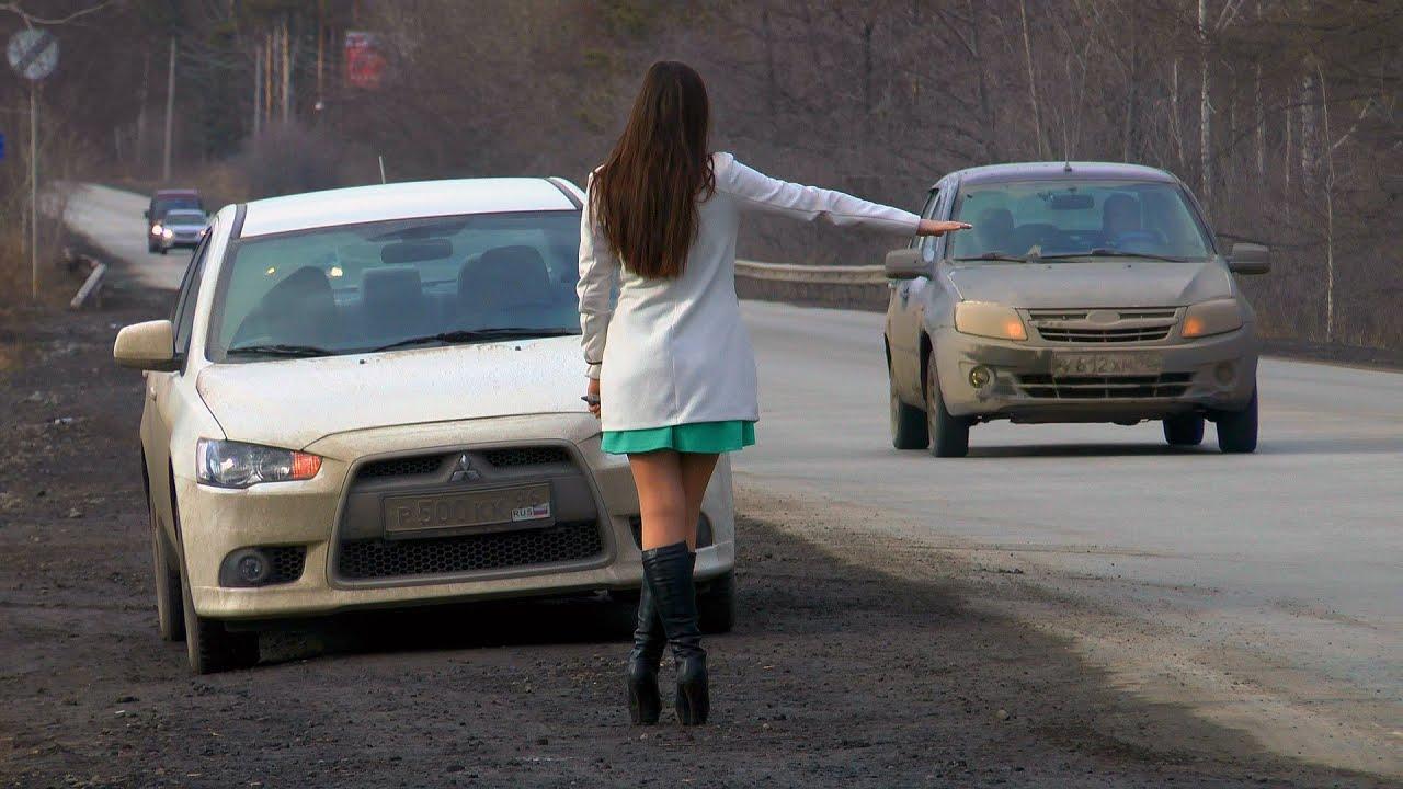 Русские бабы на дороге порно смотреть