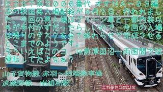 【再入場配給】200407 E257系2000番代 オオNA-03編成 秋田入場/Series E257 NA-03F Remaining  customize.