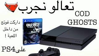 CALL OF DUTY GHOSTS PS4 - تجربة مني لكم