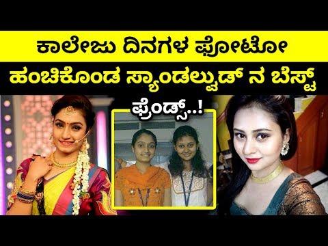 ಕಾಲೇಜು ದಿನಗಳಲ್ಲಿ ಈ ನಟಿಯರು ಹೇಗಿದ್ದರು ನೋಡಿ!  !Amulya Shared Her College Days