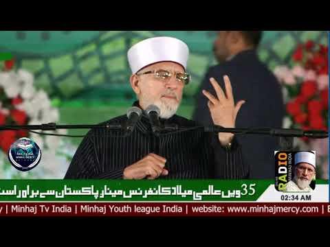 Eid Milad-un Nabi ﷺ  urdu 20-11-2018  by Shaykh ul Islam Dr. Muhammad Tahir ul Qadri