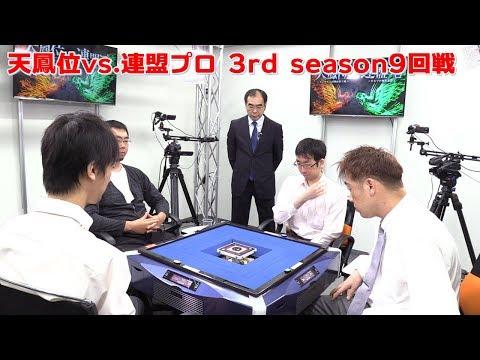 【麻雀】天鳳位vs.連盟プロ 3rd season9回戦