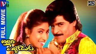 Allari Pellikoduku Telugu Full Movie | Ali | Subhasri | Suman | Babu Mohan | Indian Video Guru