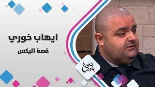 ايهاب خوري - قصة اليكس - حلوة يا دنيا