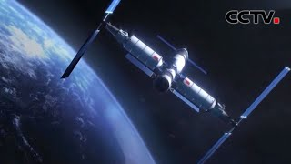中国空间站核心舱将于2021年春季发射 |《中国新闻》CCTV中文国际 - YouTube