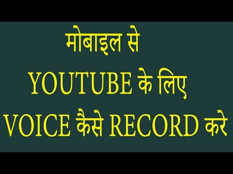 How to record voice for youtube videos Using Mobile | Hindi