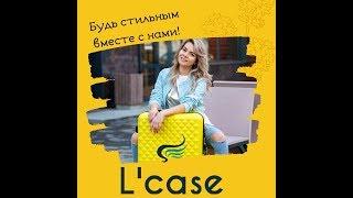 консультация! Алексей! Чемоданы бренда L/Case! Челябинск! Дом Чемоданов! Какой чемодан выбрать!