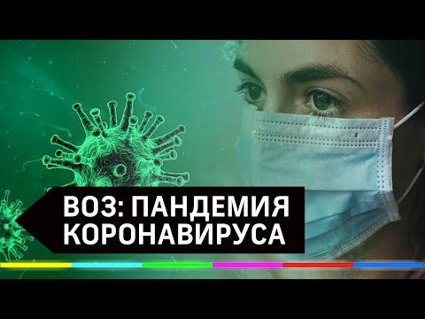 ⚡️ ВОЗ объявила пандемию коронавируса в мире