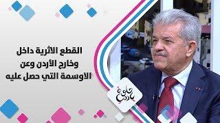 أ. د. زيدان كفافي - القطع الاثرية داخل وخارج الأردن وعن الاوسمة الي حصل عليها