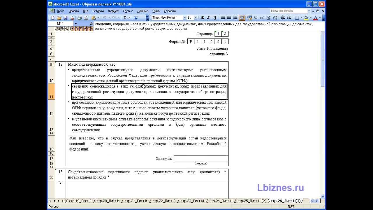 бланк заявления на регистрацию ооо с 04.07.2013