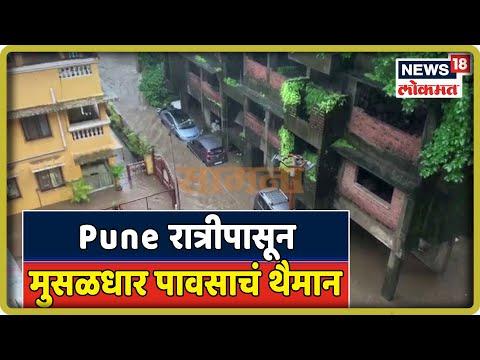 Breaking News : Pune रात्रीपासून मुसळधार पावसाचं थैमान |  26 Sept 2019