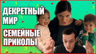 МОЙ МИР (КАК КАРАНТИН) // Семейные видео