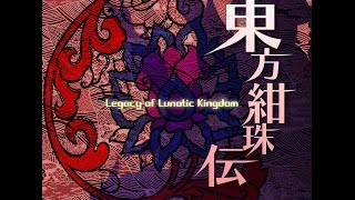 Touhou 15 / 東方紺珠伝 ~ Legacy of Lunatic Kingdom