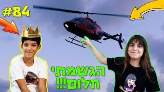 טסנו במסוק - אבא פחד!! לורן מגשימה חלומות!!