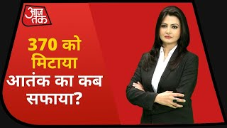 Dangal LIVE with Chitra Tripathi   Aaj Tak Live TV    J&K Sarpanch Murder    Article 370