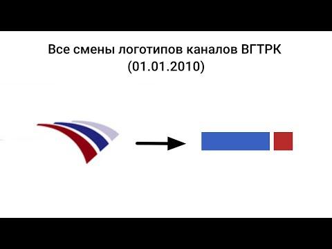 Все смены логотипов каналов ВГТРК (01.01.2010)