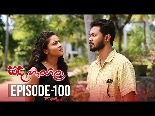 Sanda Hangila | Episode 100 - (2019-05-23) | ITN