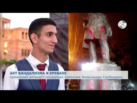 Армянский активист осквернил памятник Александру Грибоедову