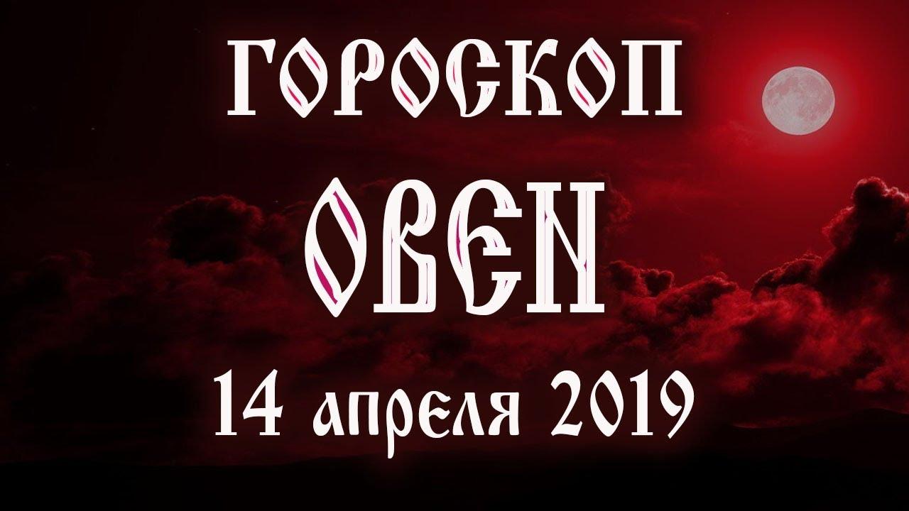 Гороскоп на сегодня 14 апреля 2019 года Овен ♈ Полнолуние через 6 дней